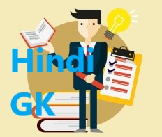 Hindi general knowledge mcqs questions and answers