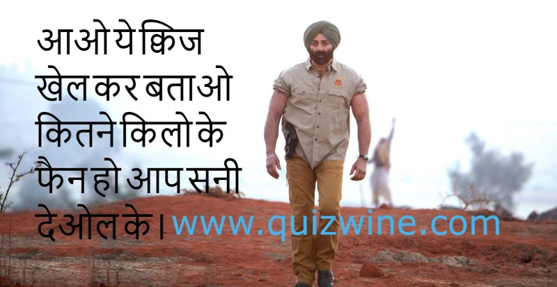 Play quiz about sunny deol in hindi - सनी देओल क्विज