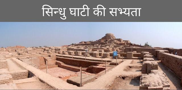 Indus Valley Civilisation General knowledge questions and answers - सिंधु घाटी सभ्यता सामान्य ज्ञान प्रश्न और उतर