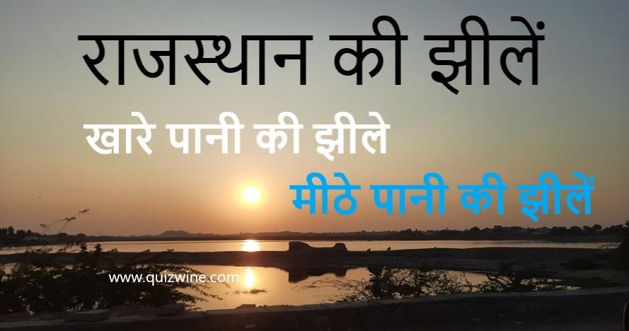 राजस्थान की झीलें - Rajasthan lakes