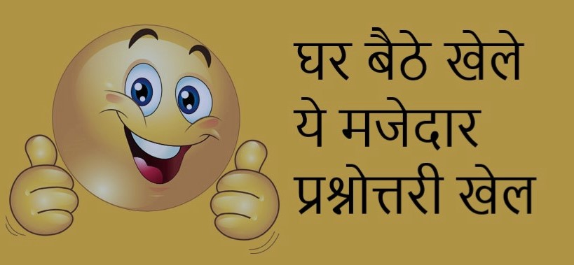 Play funny hindi quiz questions and answers
