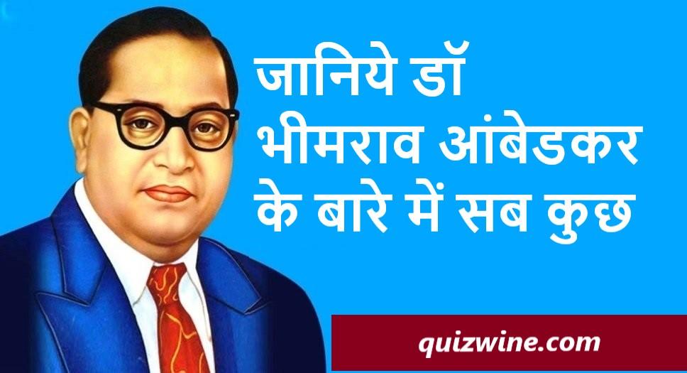 जानिये डॉ भीमराव आंबेडकर के बारे में सब कुछ - About bhimrao ambedkar in hindi