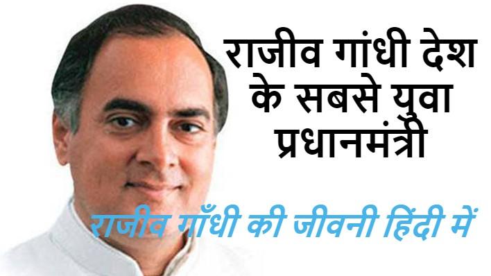 राजीव गांधी देश के सबसे युवा प्रधानमंत्री