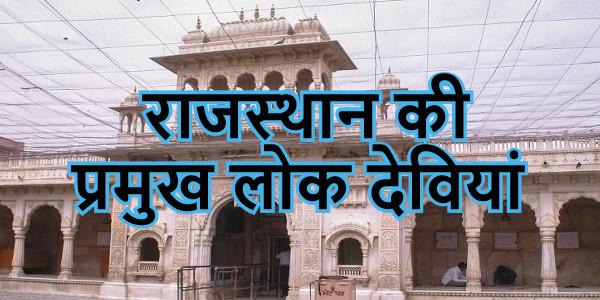 राजस्थान की प्रमुख लोक देवियां | जानिये राजस्थान में लोक देवियां के बारे में