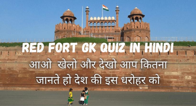 Red Fort GK Quiz in Hindi | Lal Kila GK in Hindi